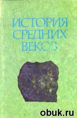 Книга История средних веков. В 2-х томах