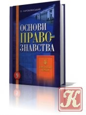 Книга Основи правознавства. 9 клас (Учебник)