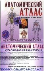 Книга Анатомический Атлас. Техника массажа.  Мультимедийная энциклопедия