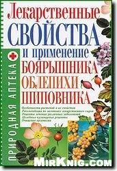 Книга Лекарственные свойства и применение боярышника, облепихи, шиповника
