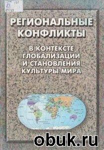 Книга Региональные конфликты в контексте глобализации и становления культуры мира