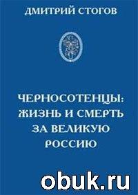 Книга Черносотенцы: Жизнь и смерть за Великую Россию