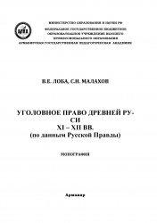 Книга Уголовное право Древней Руси XI-XII вв. (по данным Русской Правды)