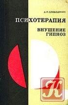 Книга Психотерапия, внушение, гипноз