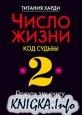 Книга Число жизни. Код судьбы. Прочти эту книгу, если ты родился 2- го, 11-го,...
