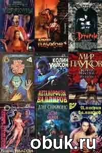 Книга Сборник книг, посвященный вампирам (147 книг)