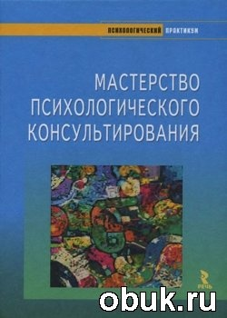 Книга Мастерство психологического консультирования