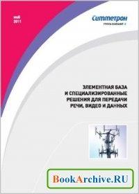 Книга Элементная база и специализированные решения для передачи речи, видео и данных.