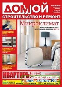 Домой. Строительство и ремонт. Краснодар №20 2012.