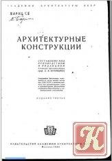 Книга Архитектурные конструкции