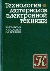 Книга Технология материалов электронной техники