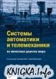 Книга Системы автоматики и телемеханики на железных дорогах мира