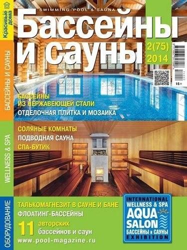 Книга Журнал: Бассейны и сауны №2 (75) (2014)