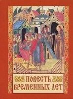 Книга Повесть Временных лет. В двух томах