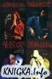 Книга Серия «Арт-детектив» (13 книг)