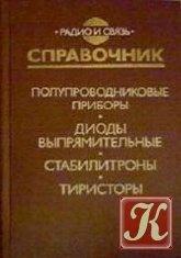Книга Полупроводниковые приборы. Диоды выпрямительные. Стабилитроны. Тиристоры