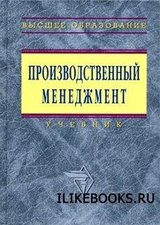 Книга Козловский В.А. - Производственный менеджмент