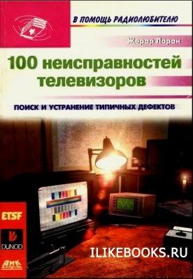 Книга Лоран Ж. - 100 неисправностей телевизоров