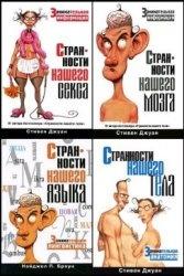 Книга Занимательная информация. Книжная серия в 9 томах