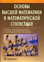 Книга Основы высшей математики и математической статистики