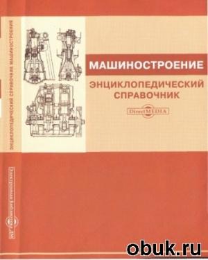 Машиностроение. Энциклопедический справочник  в 15 томах