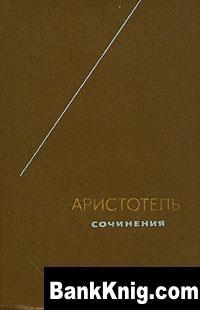 Книга Аристотель. Сочинения в четырех томах. Том 1-4