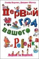 Книга Первый год вашего ребенка