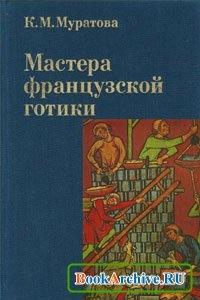 Книга Мастера французской готики XII-XIII веков.