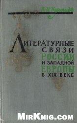Книга Литературные связи России и Западной Европы в XIX веке