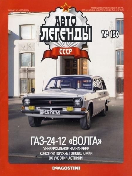 Книга Журнал: Автолегенды СССР №150 (ноябрь 2014)