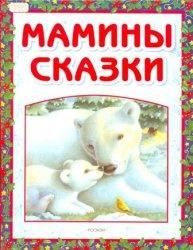 Книга Мамины сказки