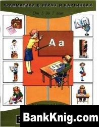 Книга Скоро в школу. Грамматика в играх и картинках