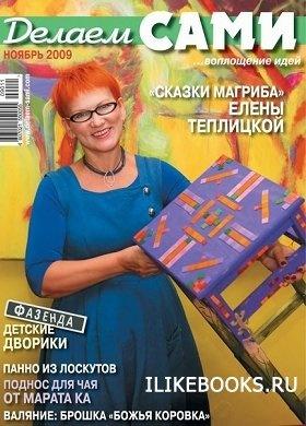 Журнал Делаем сами №11 (ноябрь 2009)