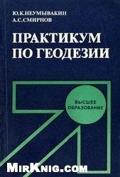Книга Практикум по геодезии