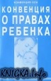 Книга Конвенция о правах ребенка