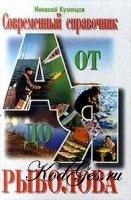 Книга Современный справочник рыболова