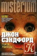 Книга Глаза убийцы