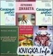 Аудиокнига Книги о диабете