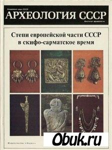 Книга Степи европейской части СССР в скифо-сарматское время