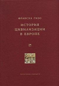 Книга Гизо Ф. История цивилизации в Европе. М., 2007.
