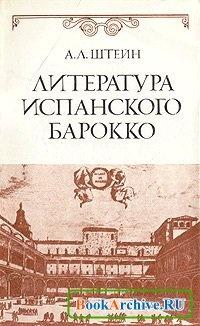 Книга Литература испанского барокко.