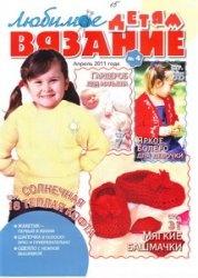 Журнал Любимое вязание детям № 4 2011