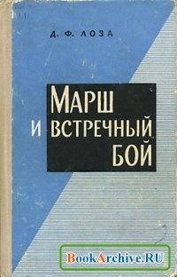 Книга Марш и встречный бой.
