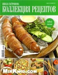 Журнал Школа гастронома. Коллекция рецептов №9 2011