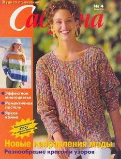 Журнал Журнал Сабрина №4 (апрель 1998)