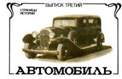 Автомобиль. Страницы истории. Выпуск 3 (комплект из 12 открыток)