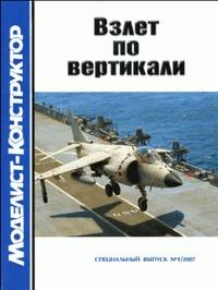Журнал Моделист-конструктор. Спецвыпуск: Взлёт по вертикали №1 (2007)