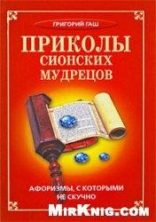 Книга Приколы сионских мудрецов. Афоризмы, с которыми не скучно
