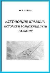 Книга Летающие крылья. История и возможные пути развития