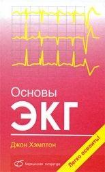 Книга Основы ЭКГ